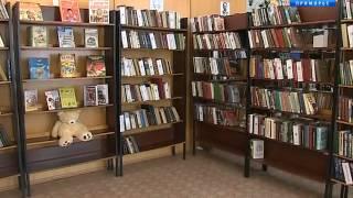 Библиотеки Владивостока сделают привлекательными для молодежи