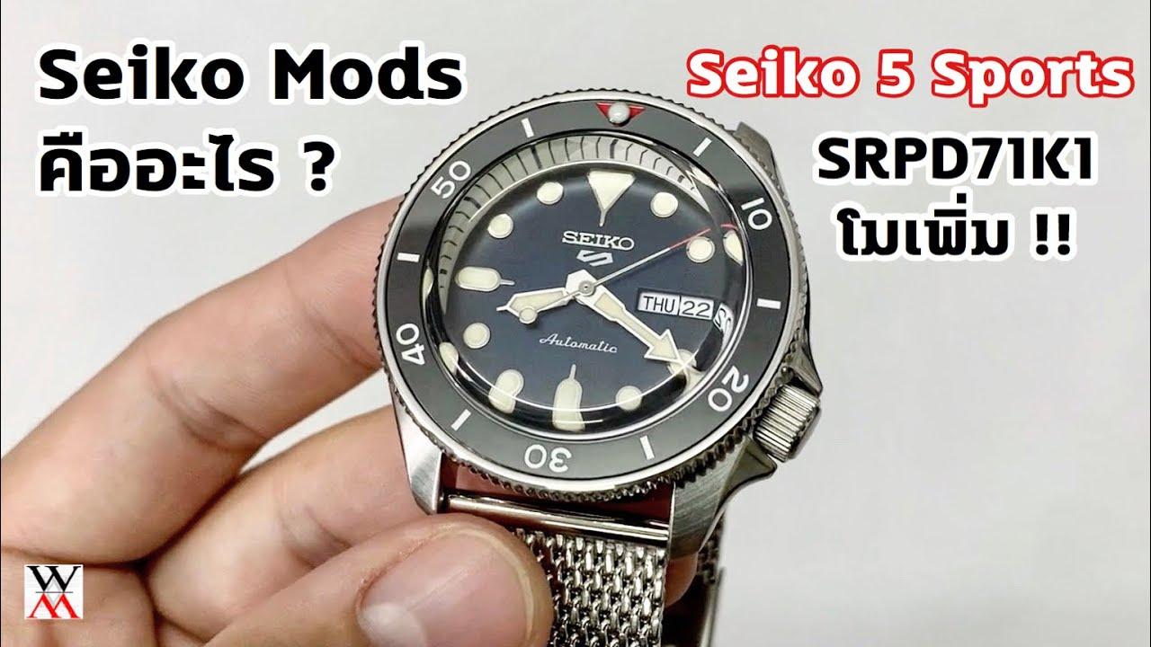 Seiko mods คืออะไร ทำดีไหม SRPD71K1 Mods - Wimol Tapae
