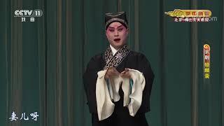 《CCTV空中剧院》 20200122 京剧《锁麟囊》 2/2| CCTV戏曲