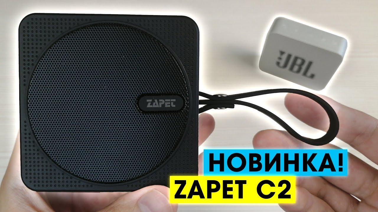 ZAPET C2 - Обзор Портативной Блютуз Колонки! +Сравнение с JBL GO2