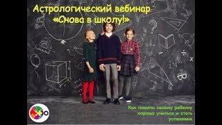 Снова в школу.  Как помочь ребенку хорошо учиться