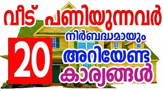വീട് പണിയുമ്പോൾ അറിയേണ്ടത്   New Home Planning   House Design Website   Kerala Home