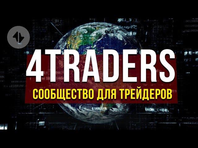 4traders - сообщество для  трейдеров.