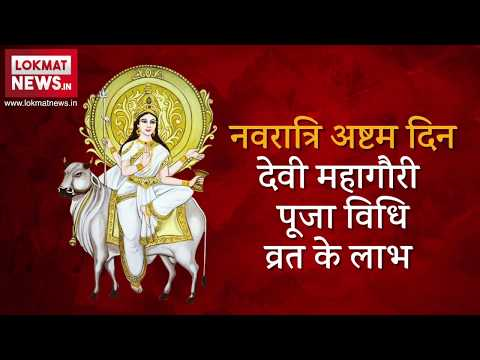Chaitra Navratri 2018 Eight Day Mahagauri  Puja Vidhi and Fasting Benefits