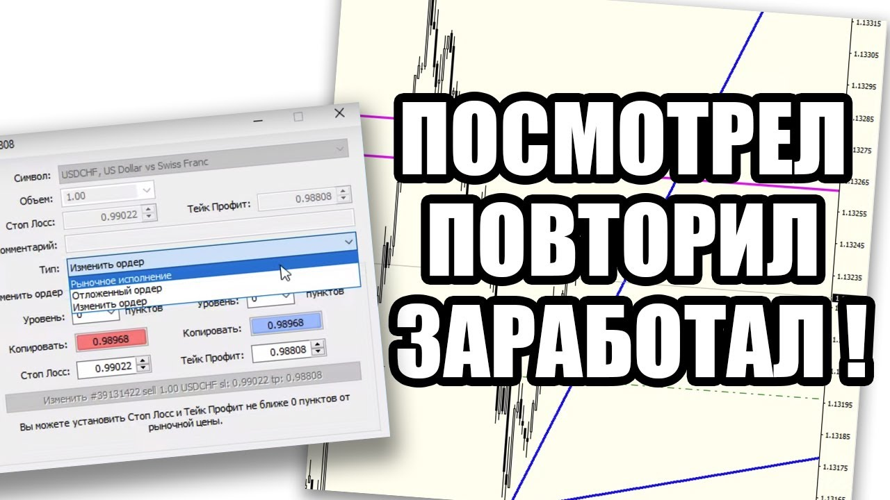 Онлайн-торговля с Академией Форекса 09.07.19