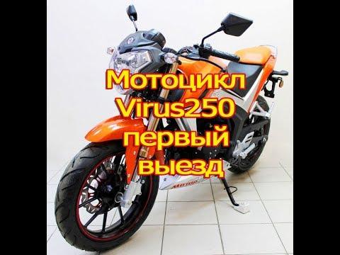 Мотоцикл Virus250 первый выезд