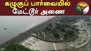 கழுகுப் பார்வையில் மேட்டூர் அணை   Mettur Dam   PT Exclusive   Mettur Dam 360   Mettur Dam Open