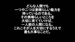 吉田松陰の心に残る名言.