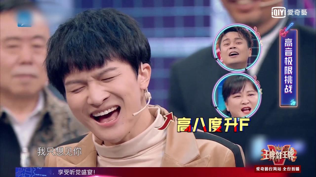 《王牌對王牌5》華晨宇PK周深 高八度《想見你》主題曲也能唱   愛奇藝臺灣站 - YouTube