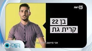 האח הגדול עונה 1, תעודת הזהות של אליאב רחמים