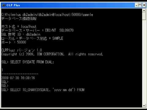 DB2 9.7] CLP PlusでDUAL表を操...