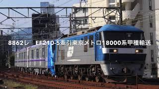 8862レ EF210-5牽引東京メトロ18000系甲種輸送