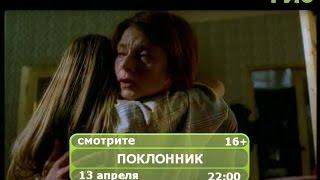 """Фильм """"Поклонник"""""""