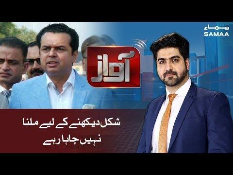 Shakal Dekhne ke liye milna nahi charahe - Talal Chaudhry   Awaz   03 April 2019