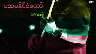 free mp3 songs download - Lay phyu kan da ya la min mp3