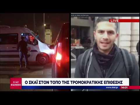 ΣΚΑΪ Ειδήσεις | Ο ΣΚΑΪ στον τόπο της τρομοκρατικής επίθεσης | 12/12/2018
