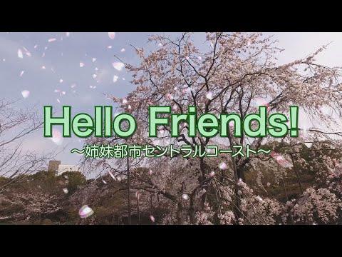 Hello Friends!~姉妹都市セントラルコースト~