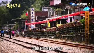 九份櫻沐居民宿【中天娛樂台-生活萬事通節目】