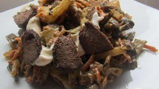 Печеночный салат  Украинская кухня