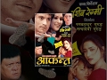 Aafanta | Nepali Movie | Shri Krishna Shrestha