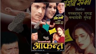 Aafanta | Nepali Full Movie | Shri Krishna Shrestha | Niruta Singh
