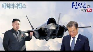 北 노동신문, 南 F-35 도입에 경기 일으킨 이유