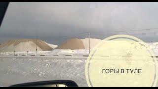 Горы в Туле/Деревня/ЧП дома