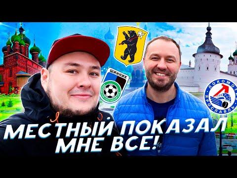 ЯРОСЛАВЛЬ - ЛУЧШИЙ ГОРОД РОССИИ 2020! Что посмотреть?Достопримечательности и путеводитель