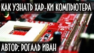Как узнать и посмотреть характеристики компьютера(ЗАХОДИ НА МОЙ САЙТ: http://otvano.ru/ Всем привет! В этом видео уроке мы с вами узнаем, Как узнать характеристики..., 2013-12-22T14:39:41.000Z)