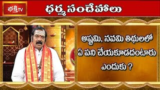 Why Ashtami and Navami Thidhis are considered bad? || Dharma Sandehalu || Bhakthi TV