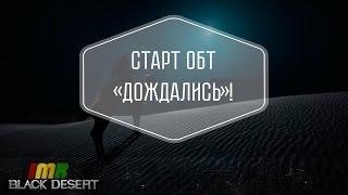 Black Desert - старт ОБТ Російської версії гри