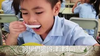 Publication Date: 2018-08-24   Video Title: 九龍婦女福利會李炳紀念學校 - 體驗式學習日 小一 2017