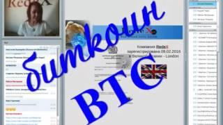 Вебинар ,часть№1 Евгения Коневега о RedeX и о биткоин 16 09 2016