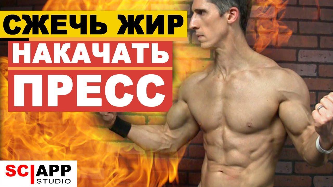 Тренировка Пресса Сжигающая Жир (Да, это возможно)   Джефф Кавальер