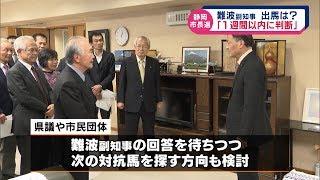 難波副知事「1週間以内に判断」 静岡市長選挙 出馬する?しない?