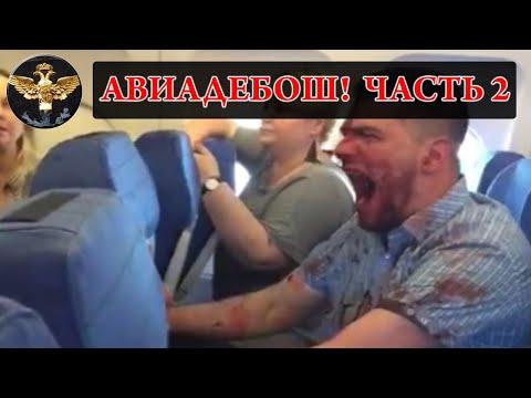 Пьяный дебош в самолете подборка дебилов 2