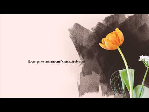 достопримечательности Рязанской области