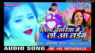 Jila Devriya Me Jo Aa Jaibu (Abhishek Yadav) Super Hit Song 2017