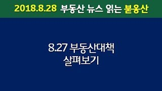 8.27 부동산대책 살펴보기 (2018.8.28)