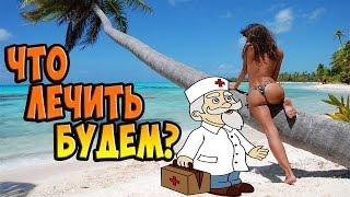 Чем болеют русские в Индии?(Чем болеют русские в Индии? Собрались в Индию? Слышали какая в Индии антисанитария? Чем и как лечиться в..., 2015-08-28T01:57:40.000Z)