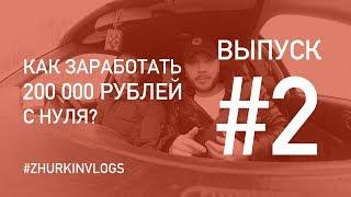 Как Заработать 200 000 с Нуля | Журкин | Второй Выпуск. Как за Месяц Заработать 200 Тысяч Рублей