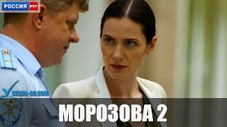 Сериал Морозова 2 (2018) 1-40 серии фильм детектив на канале Россия - анонс