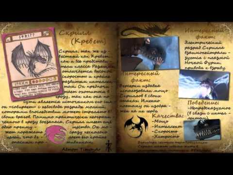 Страницы книги драконов