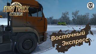 Euro Truck Simulator 2 (1.39) / Восточный Экспресс / Камаз / # 2