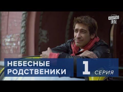 """Сериал """" Небесные родственники """"  1 серия (2011) Лирическая комедия в 8-ми сериях"""