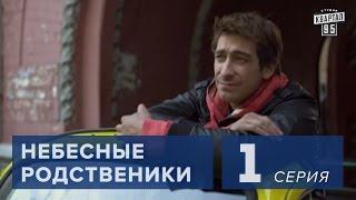 """Сериал """" Небесные родственники """"  1 эпизод (2011) Лирическая комедия в 8-ми эпизодх"""