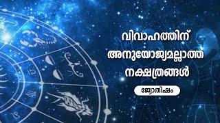 ഈ നാളുകൾ തമ്മിൽ വിവാഹം അരുത് | 9446141155 | Online Astrologer | Astrology | Horoscope | Vastu