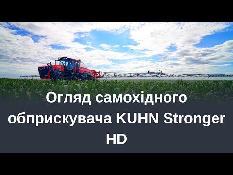 Огляд самохідного обприскувача KUHN Stronger HD