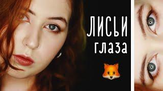 Макияж ЛИСИЙ ВЗГЛЯД Как сделать простой макияж лисьи глаза Fox eyes Alice k
