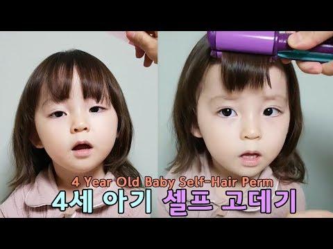아기 머리 고데기 도전해보기. 머리카락이 얇